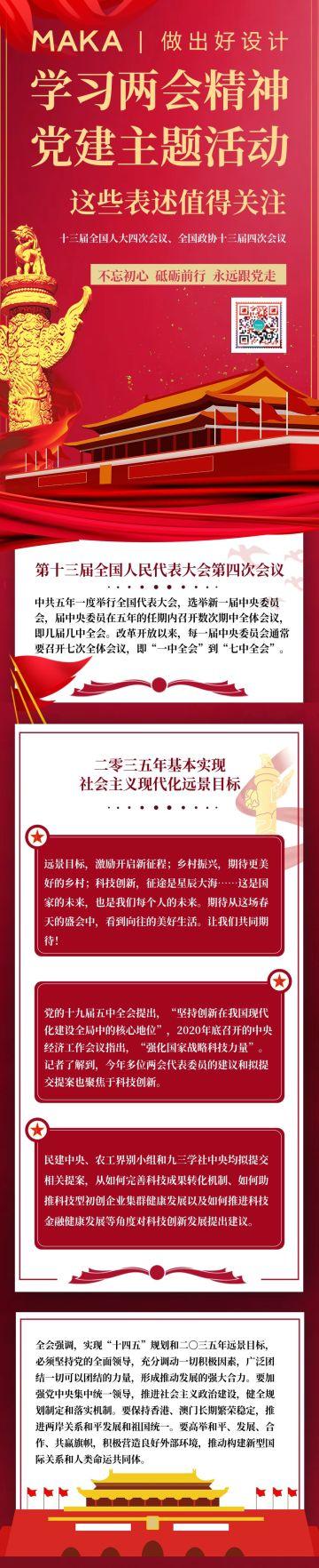 红色简约党建活动文章长图