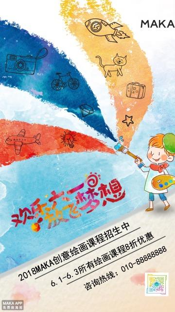 六一儿童节绘画课程活动招生海报
