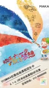 六一手绘儿童节绘画课程活动招生海报