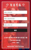 快闪高端浪漫清新中国红婚礼邀请函婚礼请柬