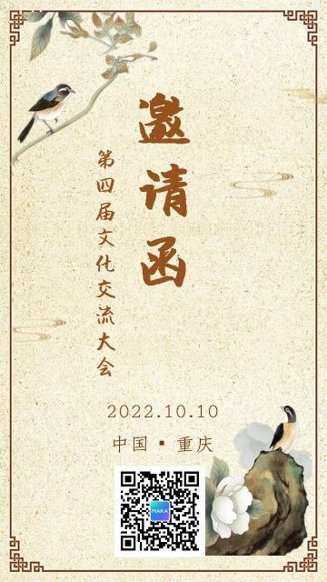 黄色复古中国风邀请函手机海报