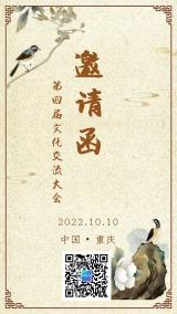邀请函中国风工笔画风读书会文化交流会新品发布会请柬通用海报