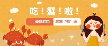 肥美大闸蟹美食海鲜卡通手绘公众号封面