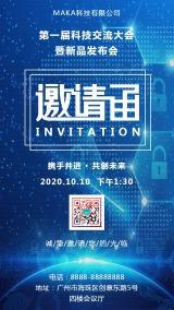 蓝色商务科技大气企业/互联网各行业会议/发布会邀请函宣传海报
