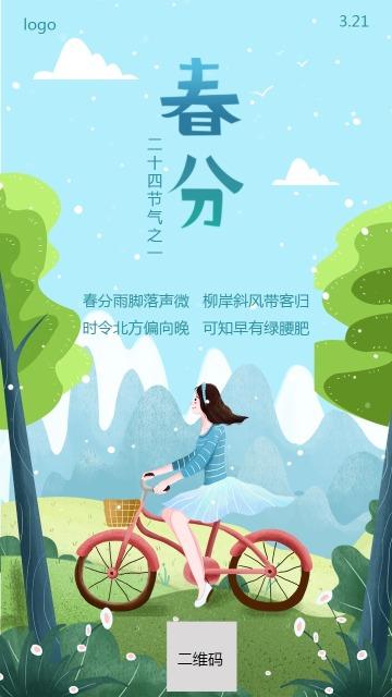 清新文艺手绘风春分二十四节气创意海报