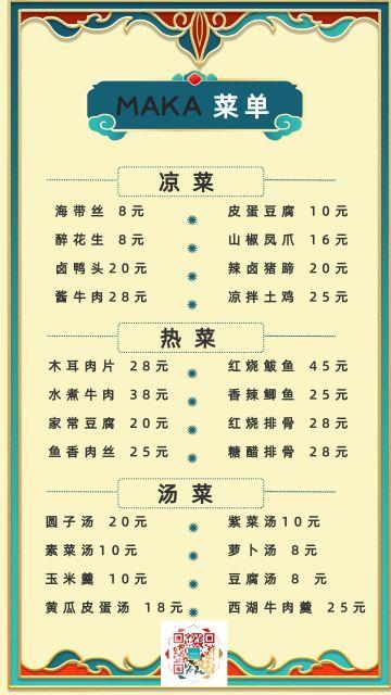 中餐馆菜单通用海报模板