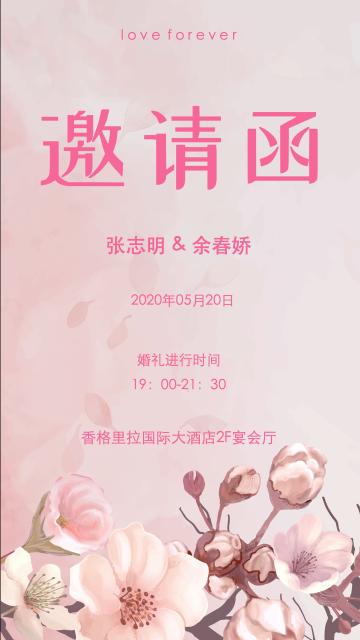 粉色高端大气结婚邀请还新品发布会商务会议邀请手机宣传海报