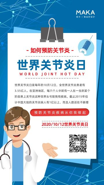 蓝色简约风世界关节炎日公益宣传海报