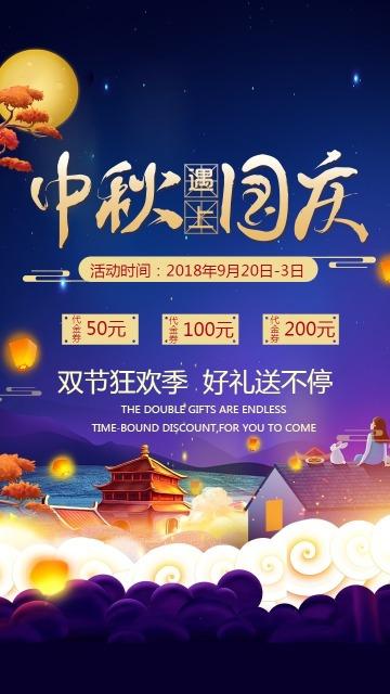 中秋国庆活动海报宣传通用海报