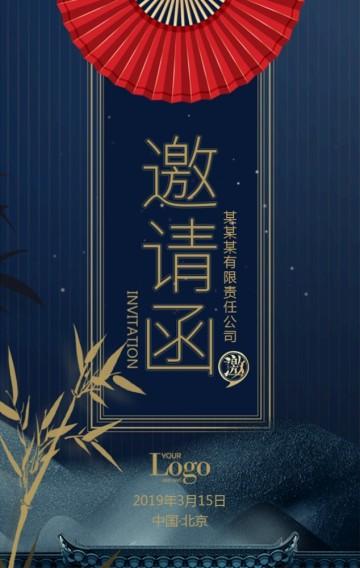 中国风企业通用邀请函会议庆典晚会发布会邀请H5模板
