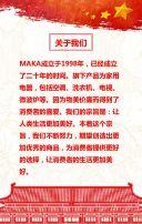 国庆促销打折活动宣传红色经典爱国H5