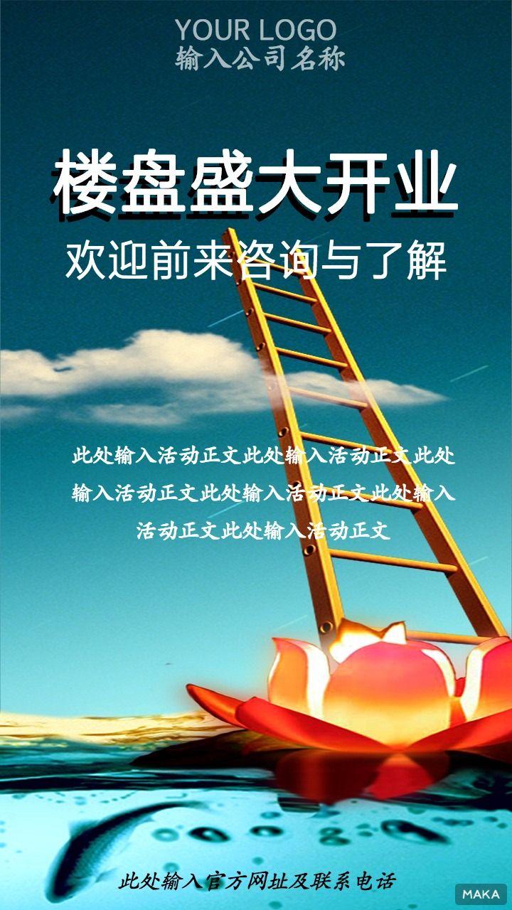 红灯楼盘盛大开业蓝色大海简洁清新