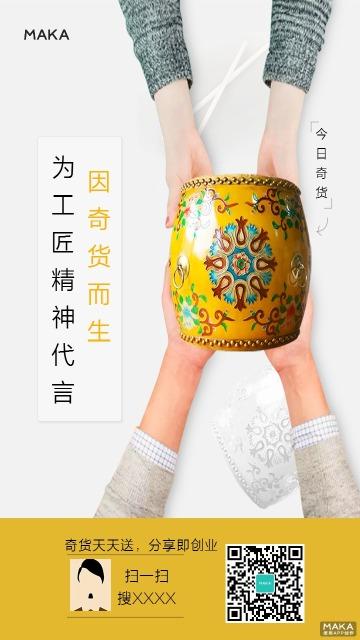 清新文艺的杂货店宣传海报