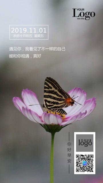 清新文艺简约早安心情励志朋友圈精选日签手机版海报