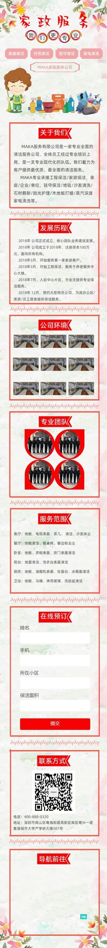 清新美观家政清洁保洁服务公司企业简介及宣传推广长页H5