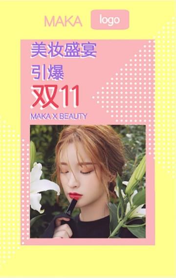 双十一双十二淘宝天猫微店美妆购物节