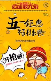 黄色卡通手绘五一劳动节促销宣传H5