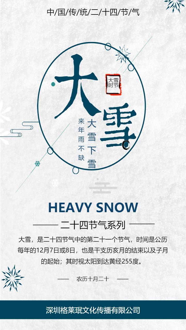 大气时尚清新大雪节气
