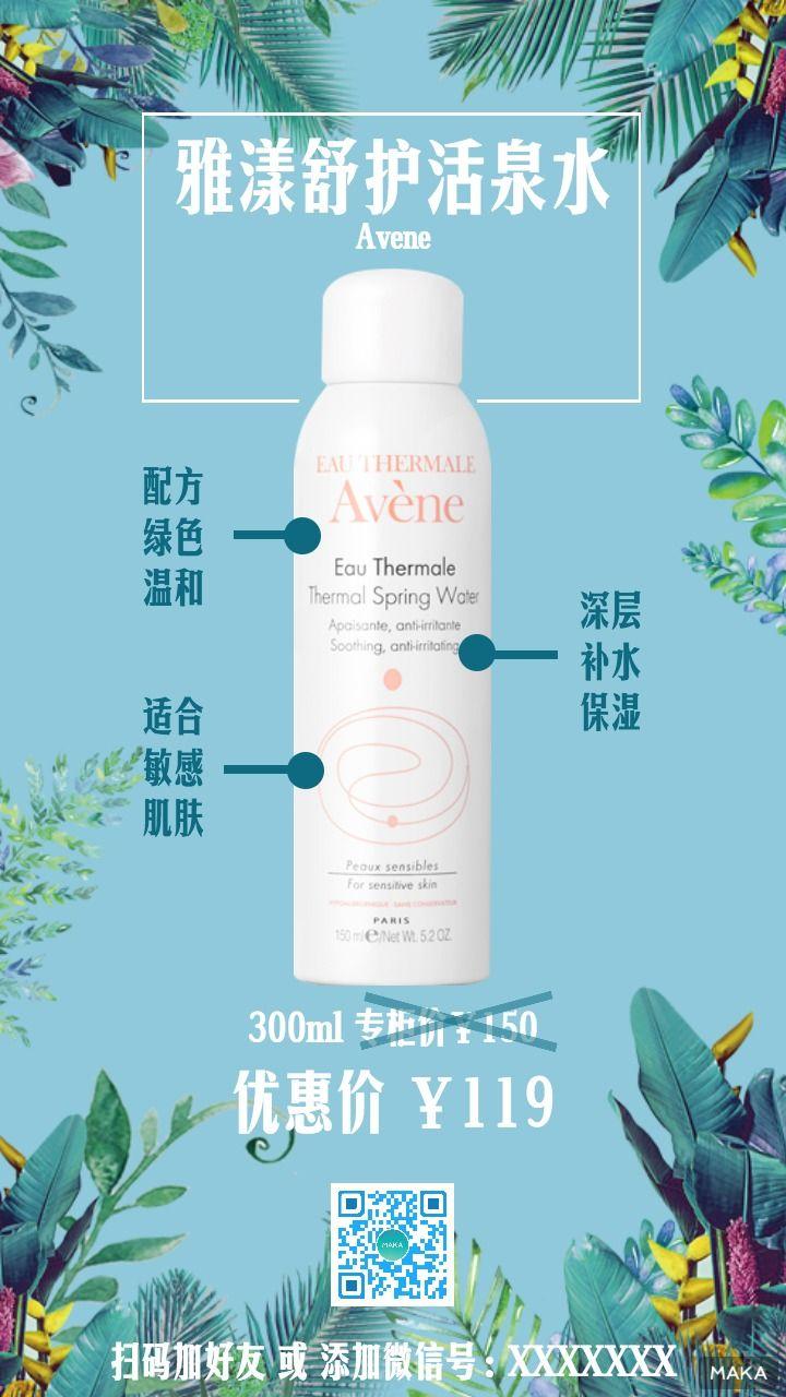 微商朋友圈营销化妆品护肤品商品推广