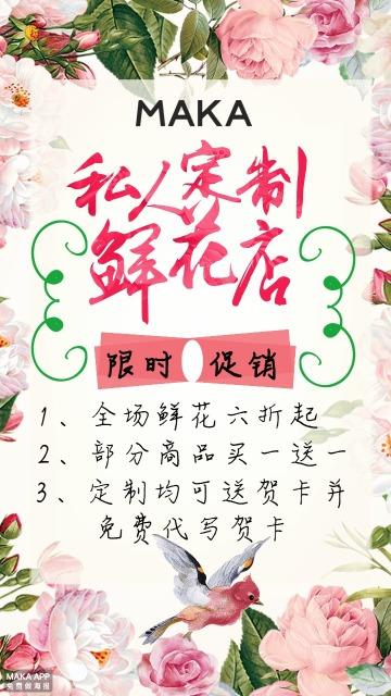 粉色清新鲜花店新店开业促销宣传手机海报