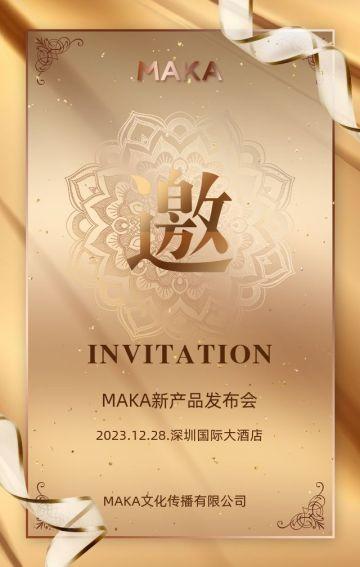 金色高端奢华商务产品发布会峰会会议邀请函企业宣传H5