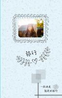蓝色小清新旅游个人相册纪念册游记H5