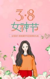 3.8女神节妇女节浪漫风女性行业网店商场店面促销宣传H5