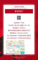 红色2021牛气冲天年会邀请函企业通用邀请函