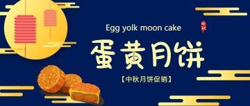 手绘风中秋节月饼公众号首图