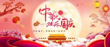 红色唯美风中秋节国庆节新媒体首图