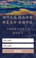 大气质感企业宣传活动发布会旅行产品邀请函等类型