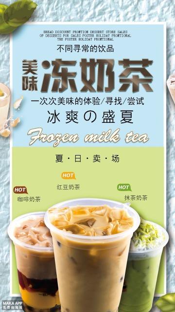 奶茶饮料饮品促销海报