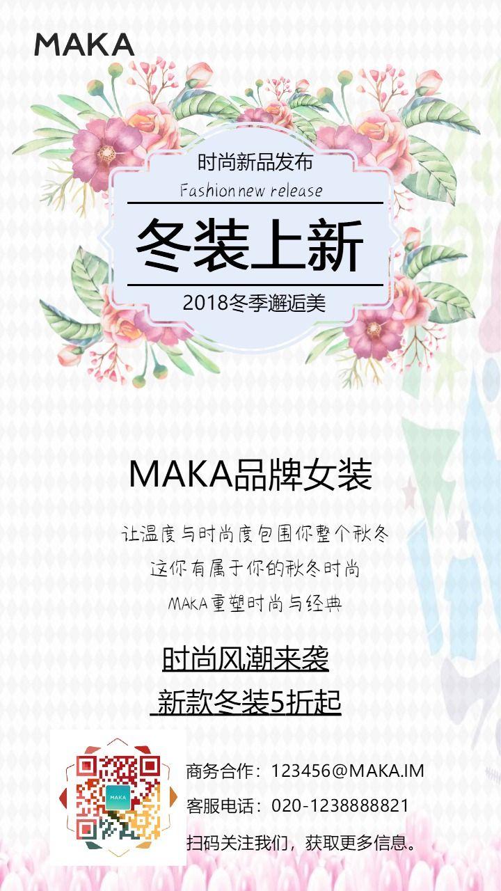 秋冬时尚新品发布/冬季上新/秋季上新/活动促销海报