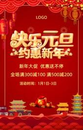 中国风红色喜庆元旦商家促销宣传推广H5