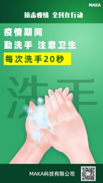 绿色大气抗击疫情防治病毒宣传知识手机海报视频模板