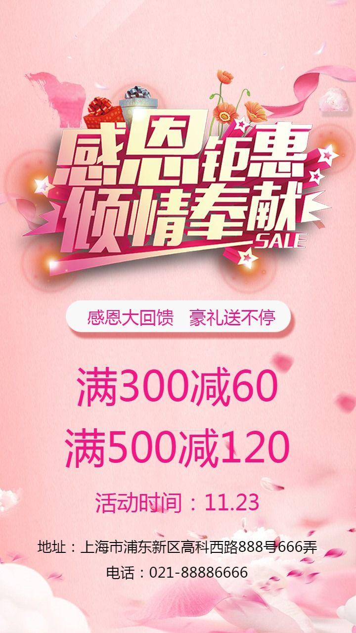 感恩节感恩钜惠粉色背景海报