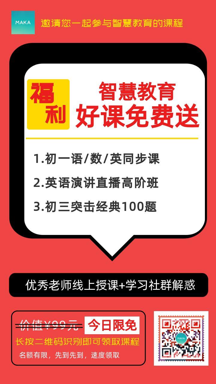 红色简约风在线教育促销活动宣传手机海报
