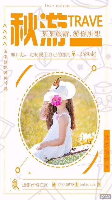 唯美简约秋游宣传海报