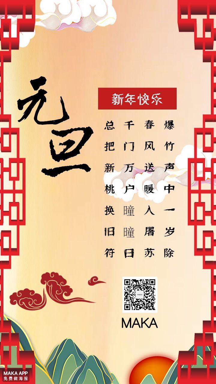元旦新年祝福海报中国风红色