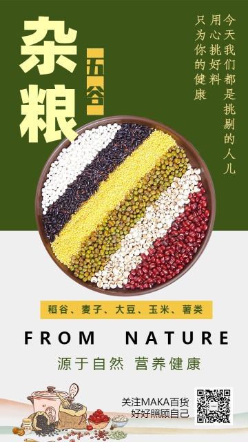 自然营养粮油副食零售五谷杂粮促销海报