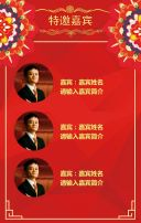 中国风高端大气企业年会邀请函年终总结