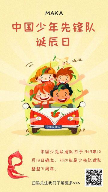 黄色明亮中国少年先锋队诞辰日公益宣传海报