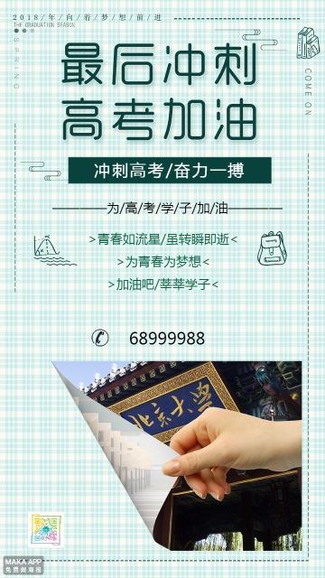 高考 毕业招生 学校贺卡海报