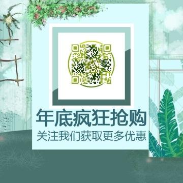 清新文艺店铺二维码公众号订阅号识别信息