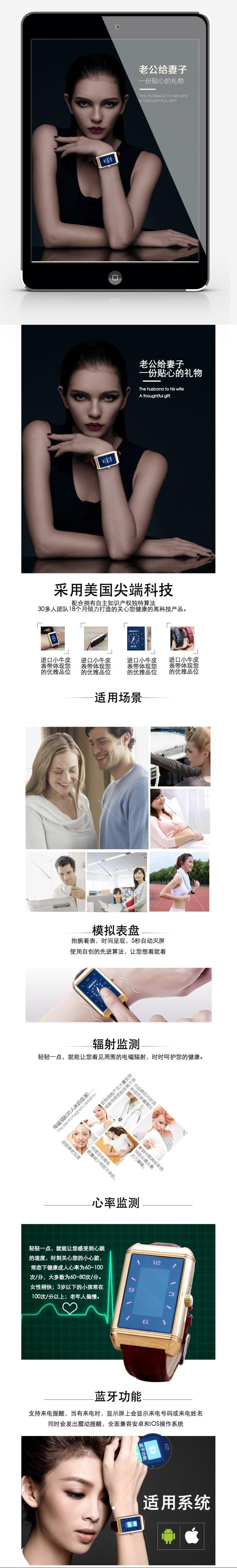 白色简约时尚电商手表宣传营销宝贝详情