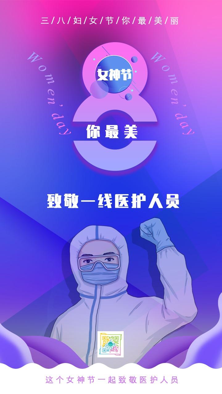 三八女神节致敬一线医护人员海报