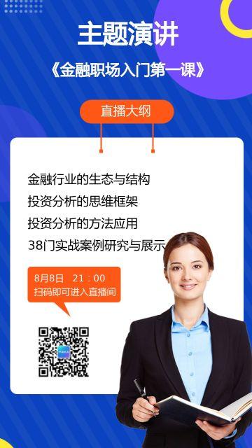证劵/基金公司线上直播理财课程宣传课程主题内容宣传扁平简约海报
