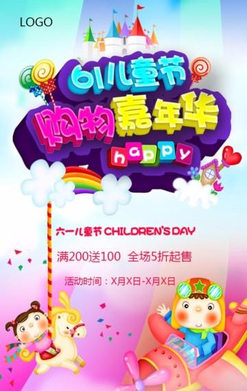 紫色创意六一儿童节节日促销创意翻页H5