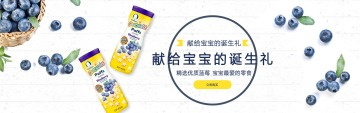 健康水果蓝莓小清新活动促销店铺banner