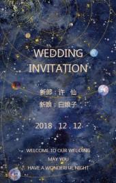 星空星球宇宙深蓝婚礼请柬现代创意邀请函喜贴